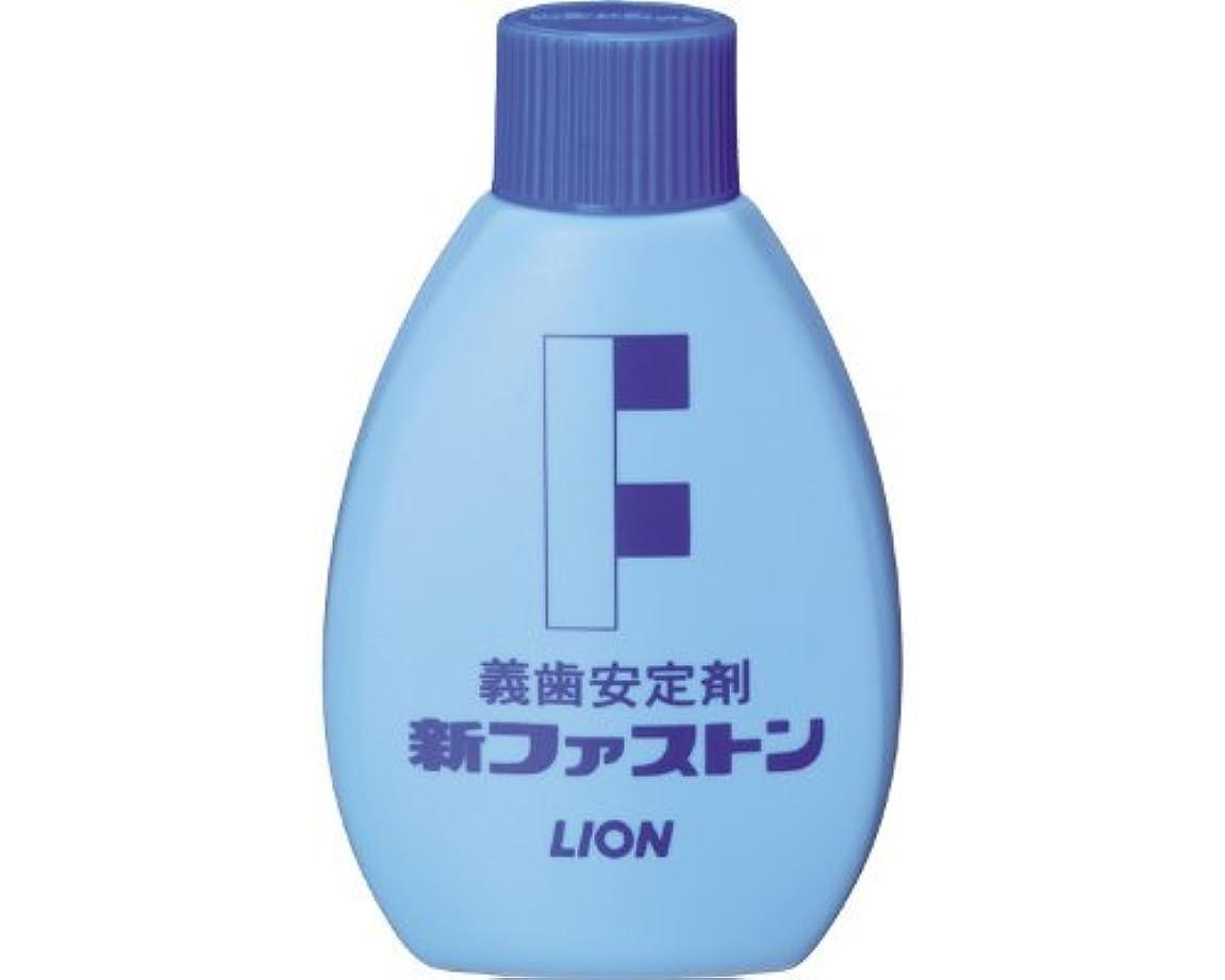 涙見込み怒っているライオン 新ファストン 50g 義歯安定剤