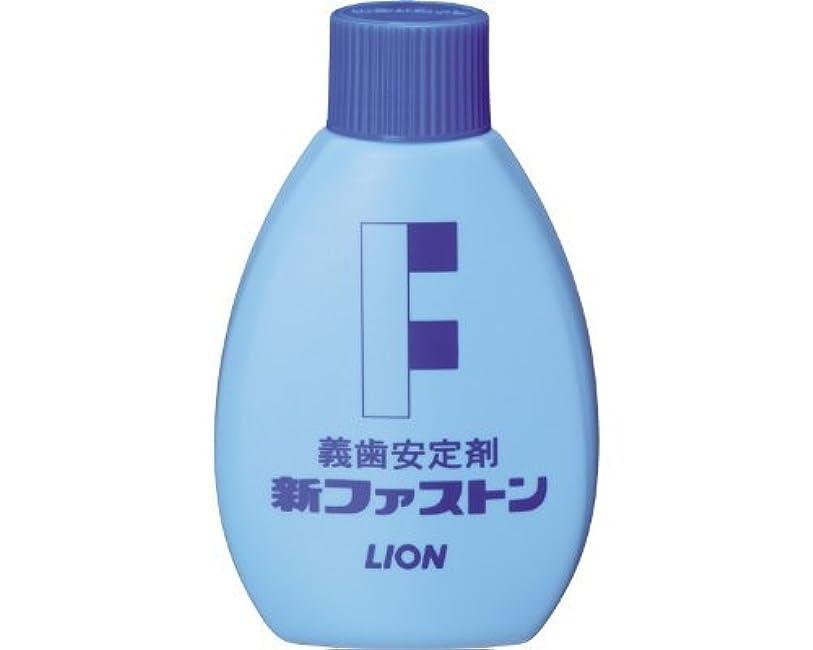 夫完全に指定するライオン 新ファストン 50g 義歯安定剤