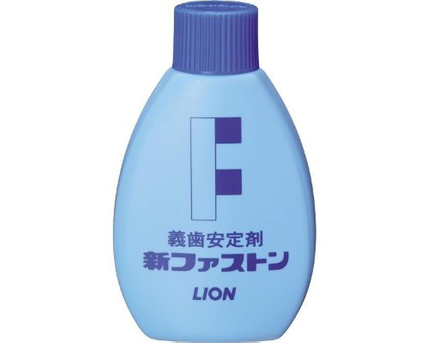 創造司教快適ライオン 新ファストン 50g 義歯安定剤