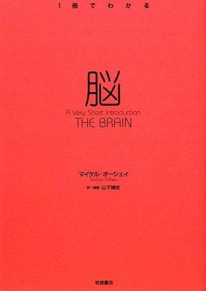 脳 (〈1冊でわかる〉シリーズ)の詳細を見る