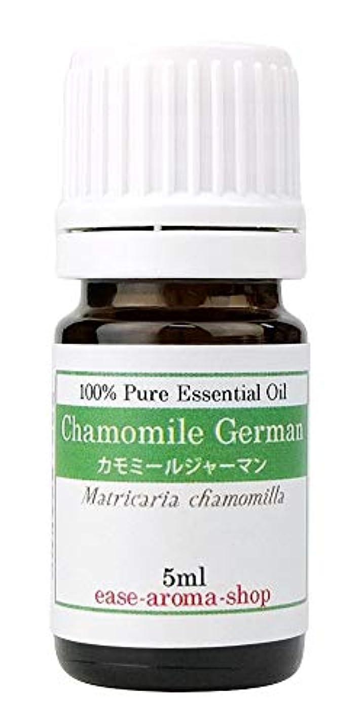 みなす忌まわしい好意的ease アロマオイル エッセンシャルオイル カモミールジャーマン 5ml AEAJ認定精油
