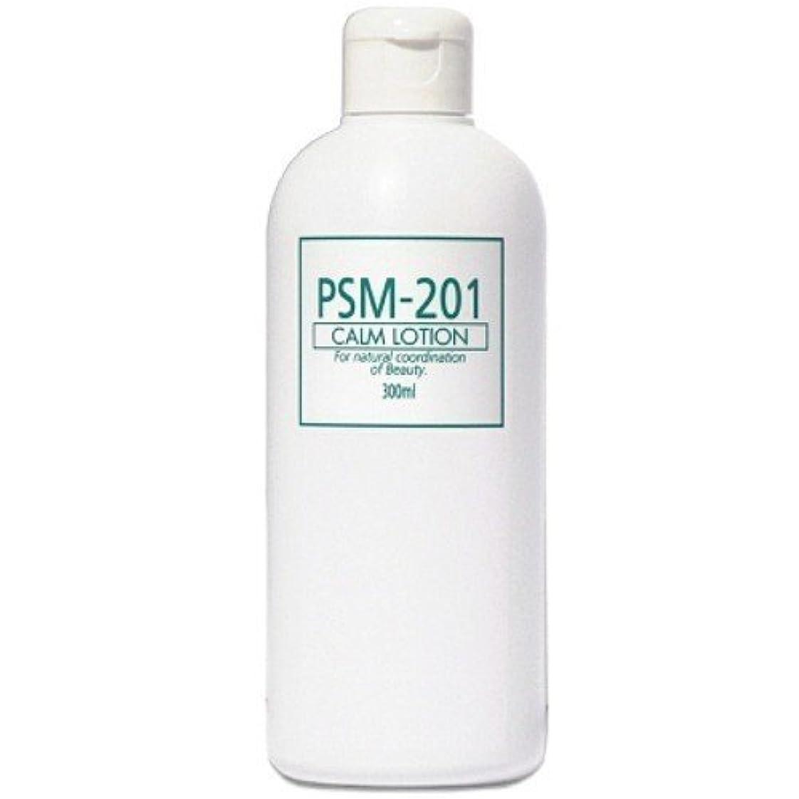 ペレグリネーション特定の急降下CFB カームローション 300mL PSM−201