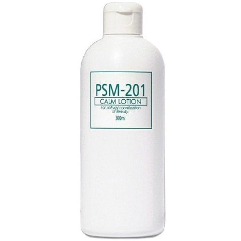 急勾配の構築するメモCFB カームローション 300mL PSM−201