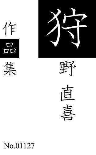 狩野 直喜作品集: 全10作品を収録 (青猫出版)の詳細を見る