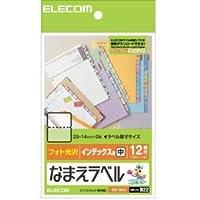 【まとめ 10セット】 エレコム なまえラベルインデックス用・中 EDT-KFL2
