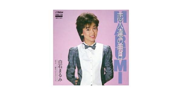 Amazon | 恋人達の明日 (MEG-CD)...