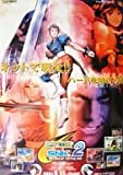 CAPCOM VS. SNK 2 MILLIONAIRE FIGHTING 2001 販促ポスター