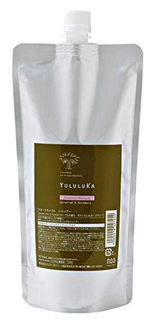 取得寝室を掃除する有名ユルルカ フローラモイスト シャンプー詰替用《500mL》