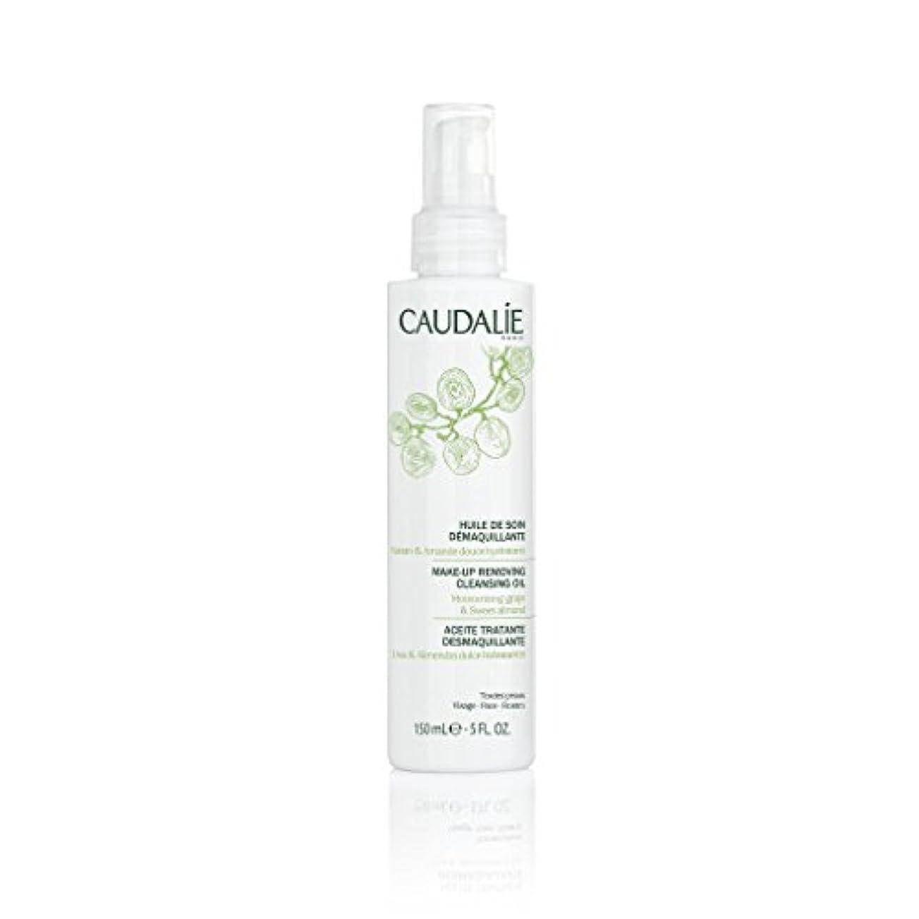 コーダリー Make-Up Removing Cleansing Oil 150ml/5oz並行輸入品