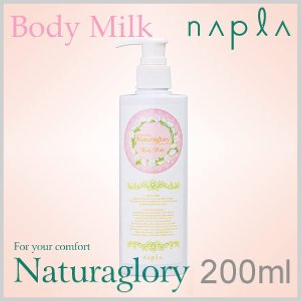 請うプレゼント贈り物ナプラ ケアテクトHB ナチュラグローリー ボディーミルク 200ml 無添加クリーム