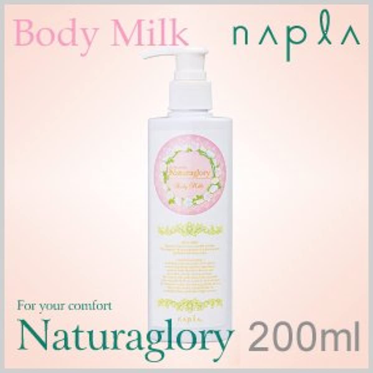 一次決定的ワークショップナプラ ケアテクトHB ナチュラグローリー ボディーミルク 200ml 無添加クリーム