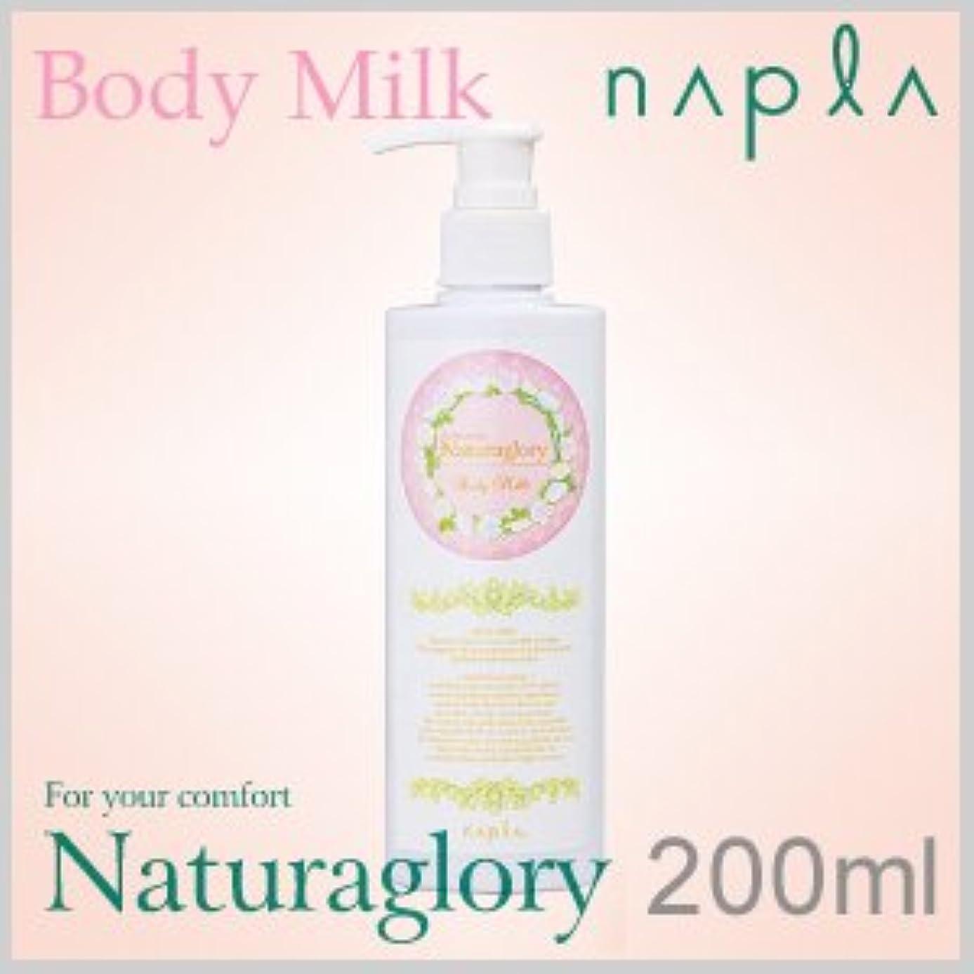 安息爬虫類権利を与えるナプラ ケアテクトHB ナチュラグローリー ボディーミルク 200ml 無添加クリーム