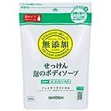 ミヨシ石鹸 無添加せっけん 泡のボディソープ 詰替用 450ml 1個