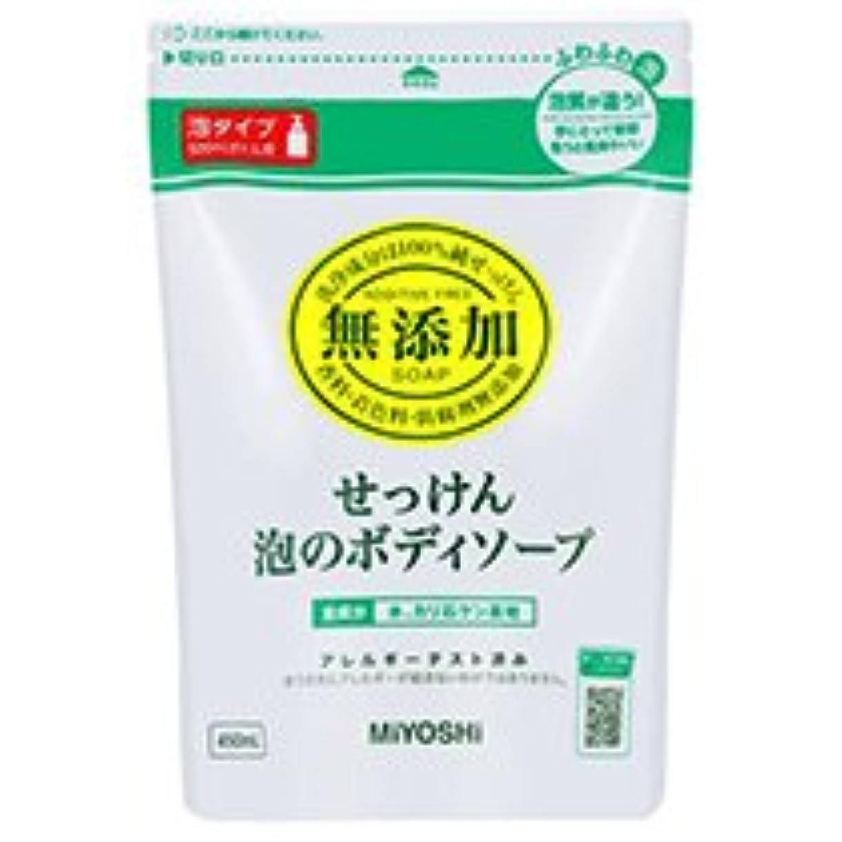 無許可否定する薄暗いミヨシ石鹸 無添加せっけん 泡のボディソープ 詰替用 450ml 1個