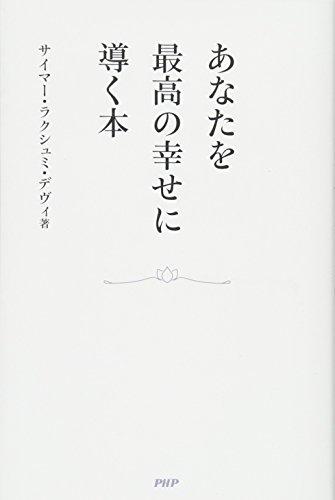 あなたを最高の幸せに導く本の詳細を見る