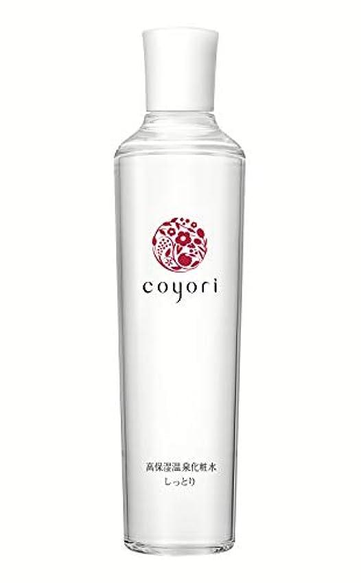 お酒キネマティクス資格高保湿温泉化粧水しっとり200mL