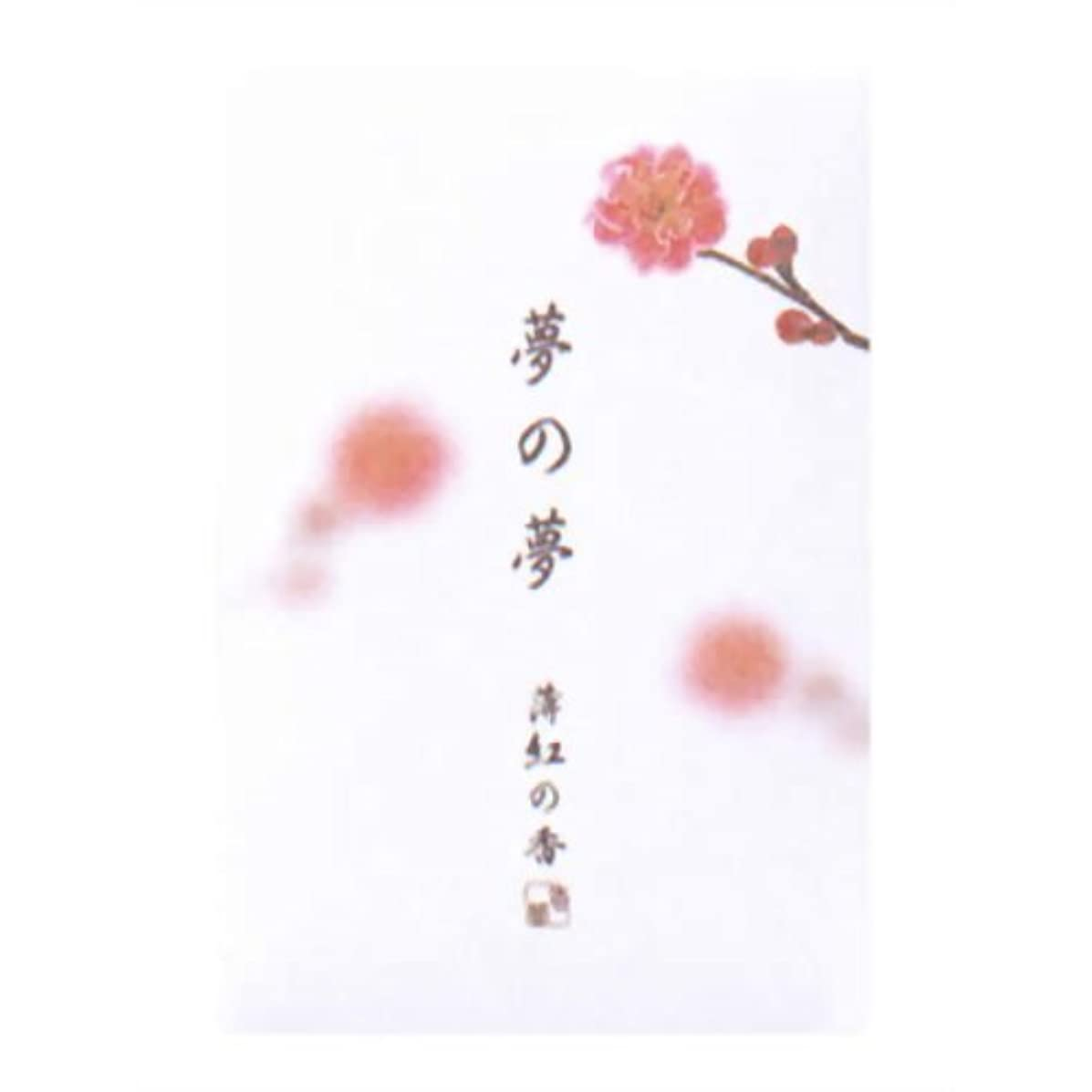 深くきらめき賞賛夢の夢 薄紅の香 (梅) スティック12本入