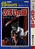 のろいの館 (サンデーコミックス)