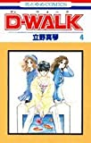 Dーwalk 第4巻 (花とゆめCOMICS)