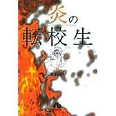 炎の転校生 (3) (小学館文庫)