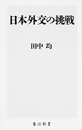 日本外交の挑戦 (角川新書)の詳細を見る