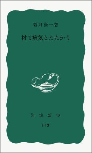 村で病気とたたかう (岩波新書 青版)の詳細を見る