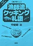 漁師流クッキング礼讃―遊び尽くし (Hobby & outdoor―遊び尽くし)