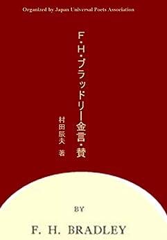 [村田 辰夫]のF・H・ブラッドリー金言・賛