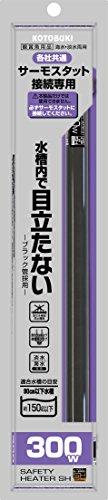 寿工芸 セーフティヒーターSH300W