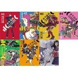女子攻兵 コミック 全7巻完結セット (BUNCH COMICS)