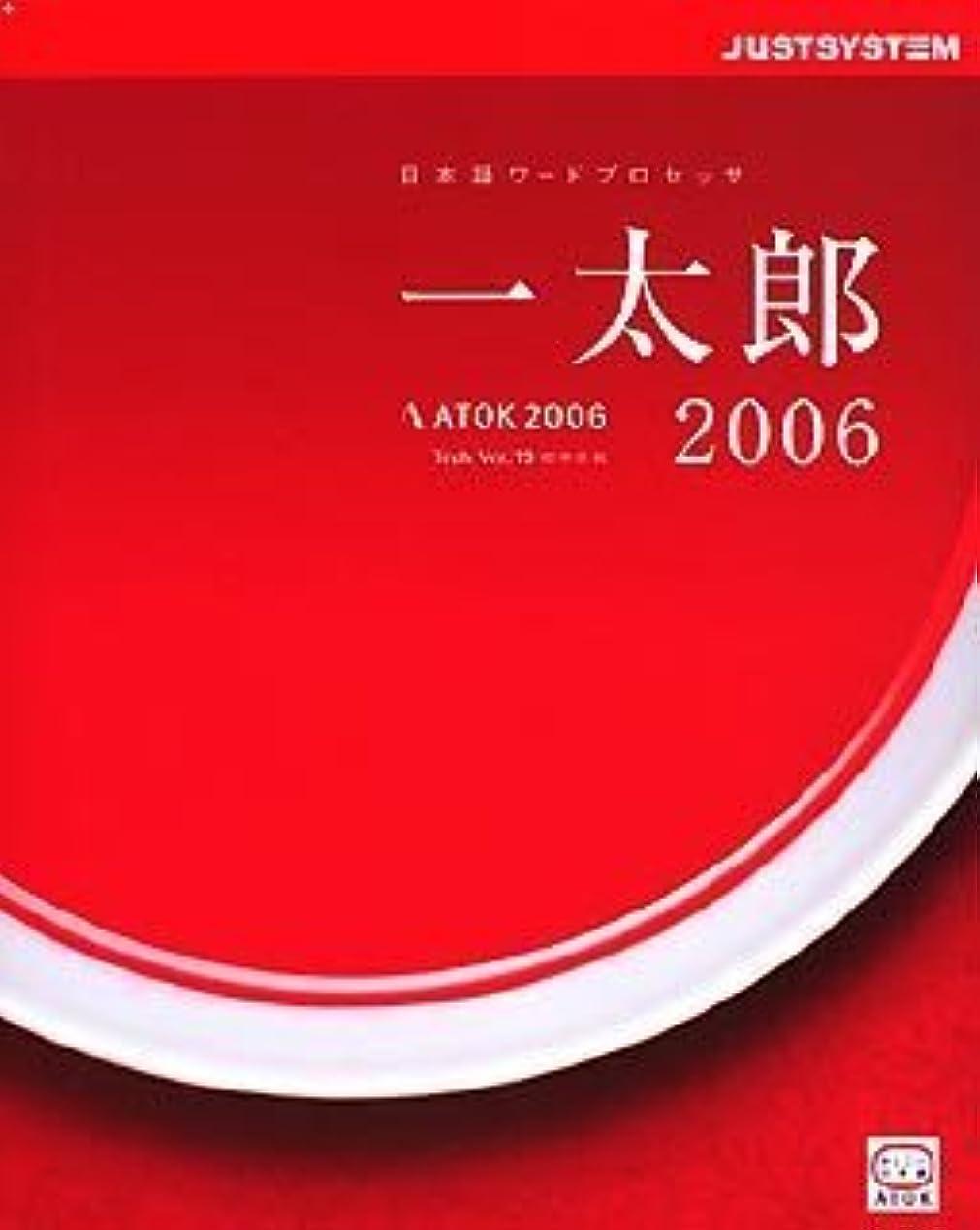 団結貴重なうがい一太郎2006 for Windows CD-ROM