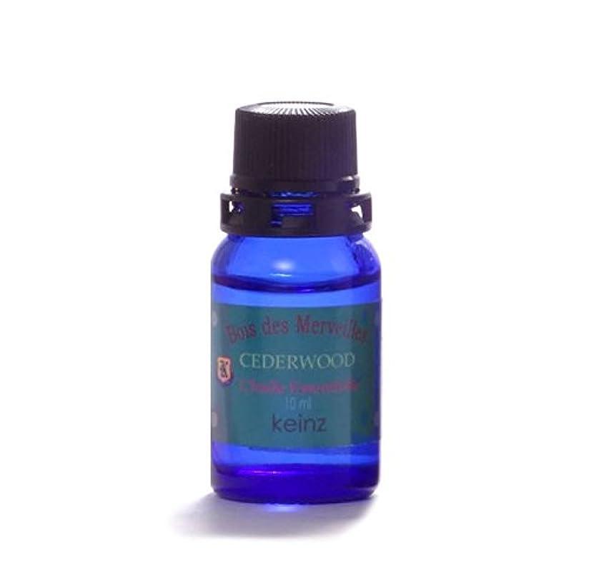 蒸発材料ボーナスkeinzエッセンシャルオイル「シダーウッド10ml」 ケインズ正規品 製造国アメリカ 完全無添加 人工香料は使用していません。