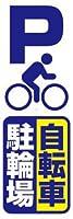 のぼり旗スタジオ のぼり旗 自転車駐輪場002 大サイズ H2700mm×W900mm