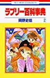 ラブリー百科事典 第2巻 (花とゆめCOMICS)