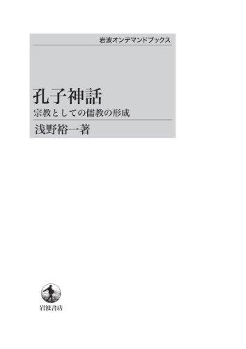 孔子神話 宗教としての儒教の形成 (岩波オンデマンドブックス)の詳細を見る