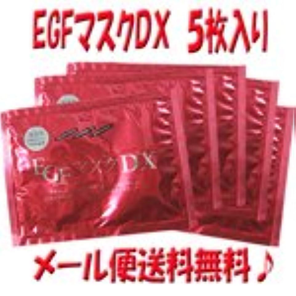 純粋な上げる無数のジャパンギャルズ 業務用 EG FマスクDX 5枚入