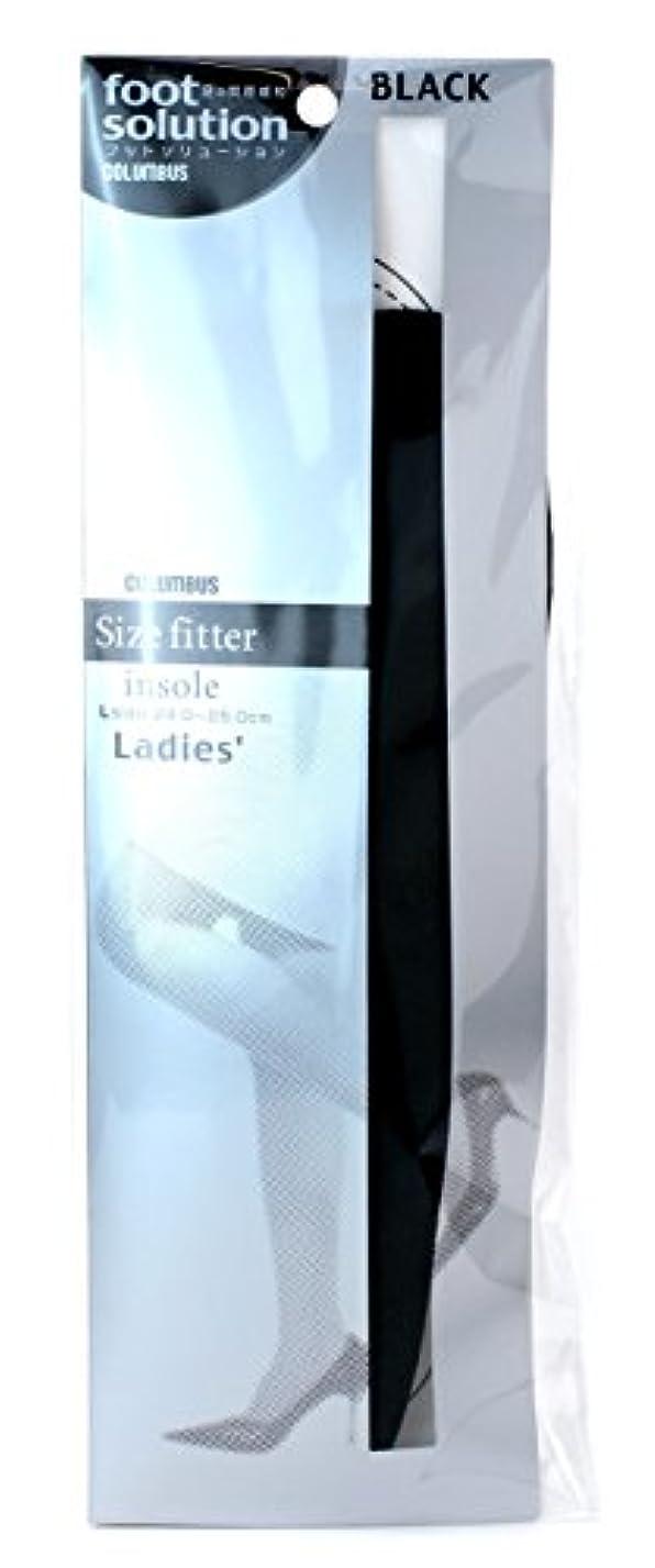 ビジュアルバレルステージコロンブス フットソリューション サイズフィッターインソール 女性用 Lサイズ 1足分(2枚入)
