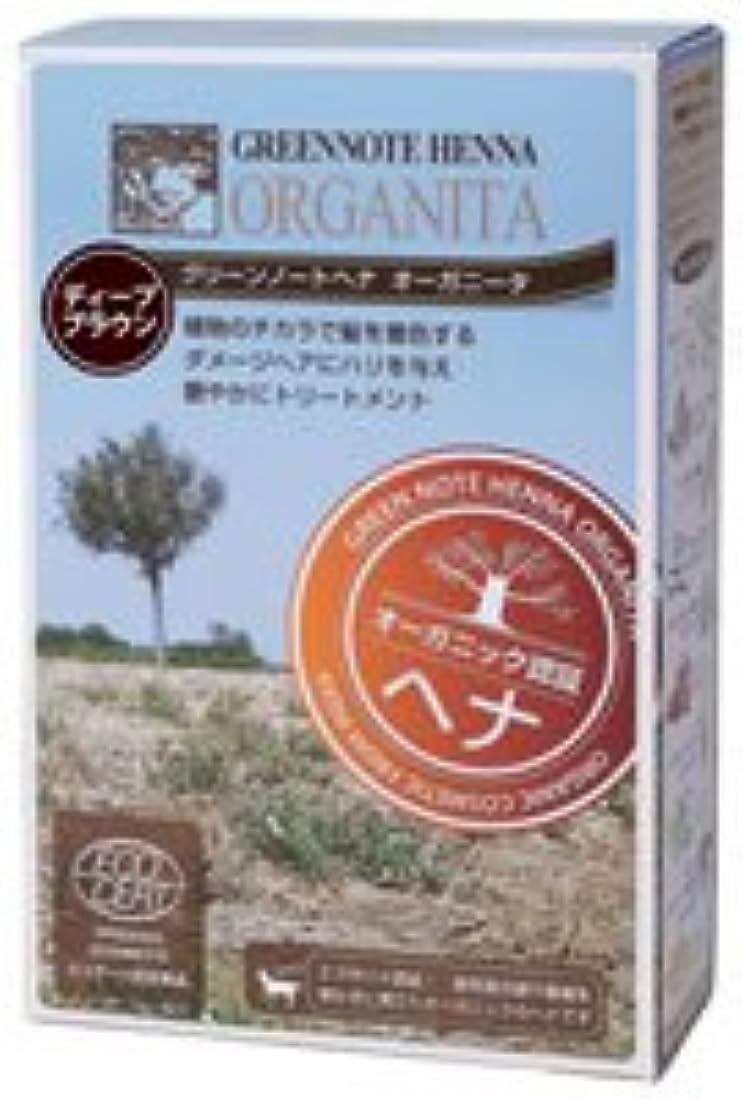 満足できる農民原点グリーンノートヘナ オーガニータ ディープブラウン 100g×2箱セット