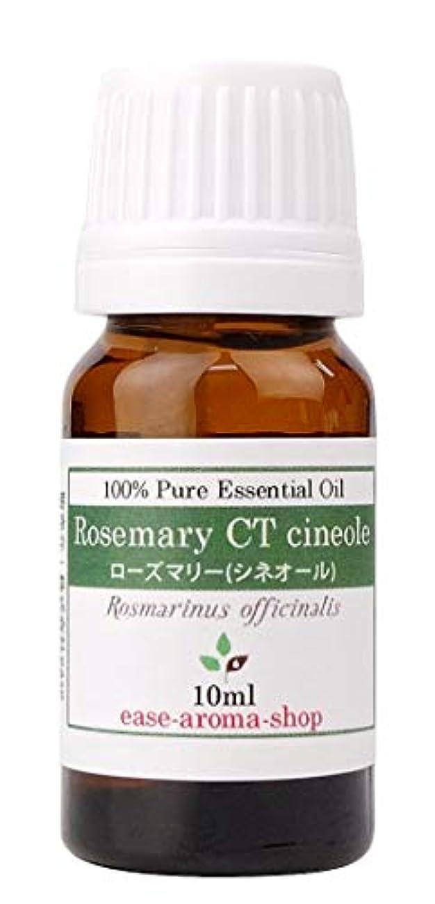 本質的ではない気分が良い尽きるease アロマオイル エッセンシャルオイル オーガニック ローズマリー(シネオール) 10ml  AEAJ認定精油