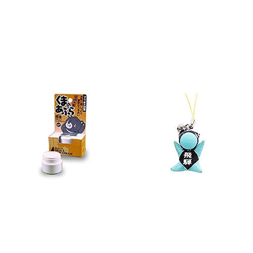 フラップ服を片付ける意見[2点セット] 信州木曽 くまのあぶら 熊油スキン&リップクリーム(9g)?さるぼぼ幸福ストラップ 【青】 / 風水カラー全9種類 合格祈願?出世祈願 お守り//