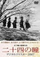 二十四の瞳(1954)
