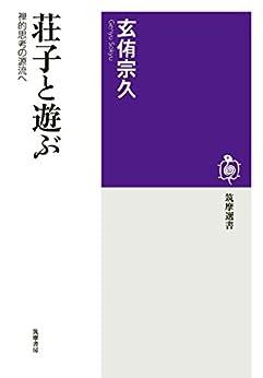 [玄侑宗久]の荘子と遊ぶ ──禅的思考の源流へ (筑摩選書)