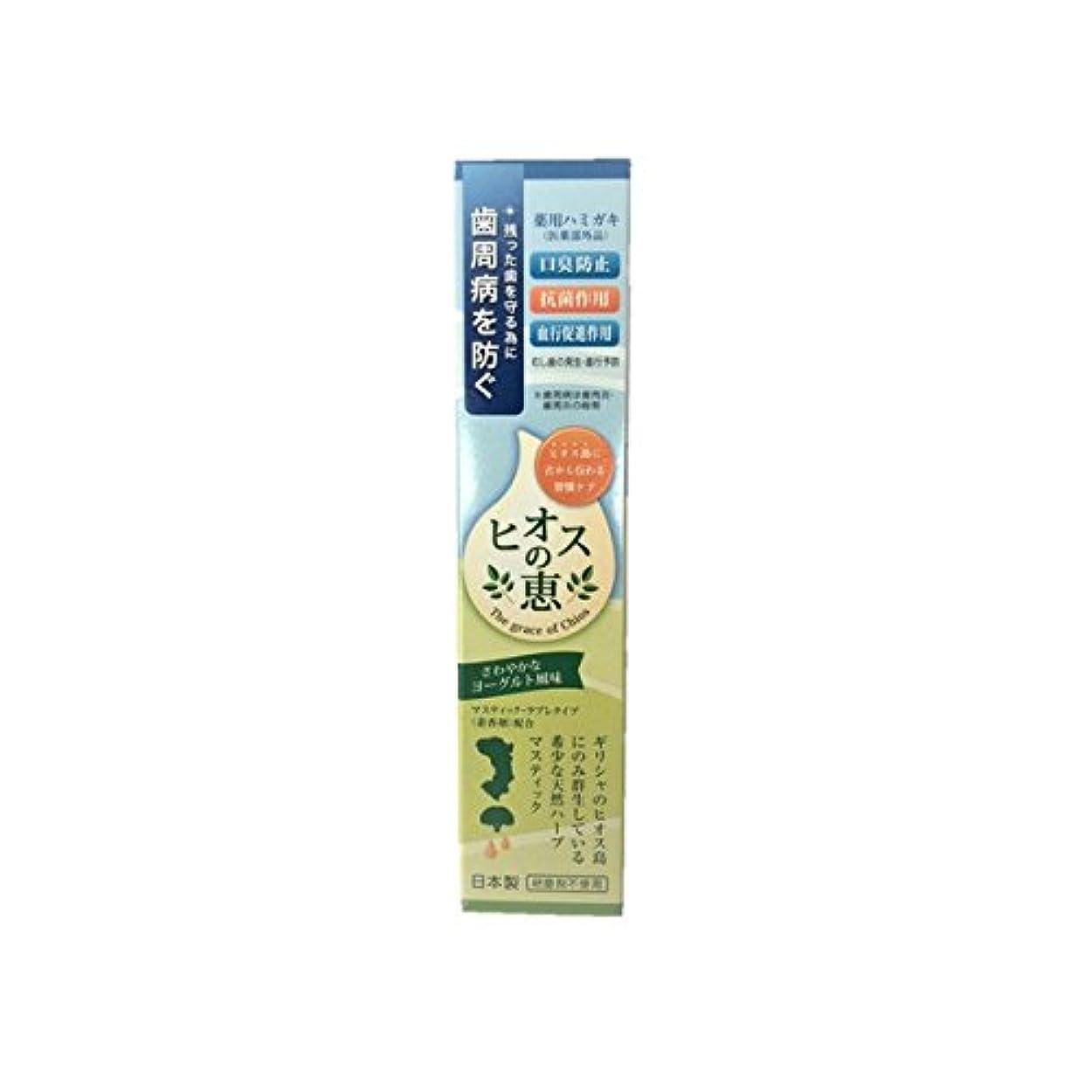遵守するミルク歯科の薬用ハミガキ ヒオスの恵 60g