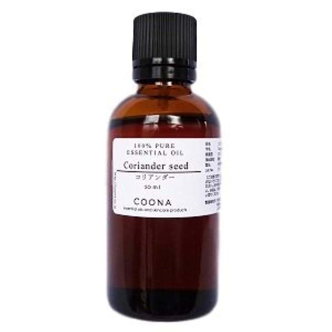 行列宿ピアースコリアンダー 50 ml (COONA エッセンシャルオイル アロマオイル 100%天然植物精油)