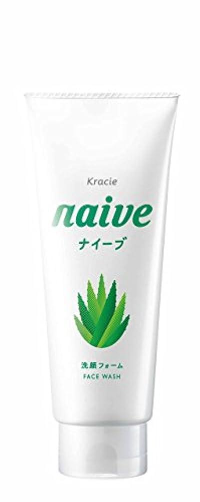 精査する分離する不潔ナイーブ 洗顔フォーム (アロエエキス配合) 130g
