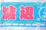 AKB48 公式 推しマフラータオル3 渡辺麻友