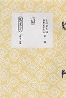 節付音譜 三味線譜 長唄新稽古本 外記猿 (第16編) Nagauta GekiZaru (送料など込)