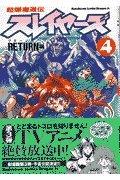 超爆魔道伝スレイヤーズ (4) RETURN編 (角川コミックス・ドラゴンJr.)の詳細を見る