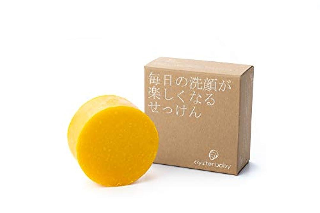 テクスチャー水できるオイスターベイビー 洗顔石鹸 オレンジ&ラベンダー コールドプロセス製法 手作り石鹸 日本製