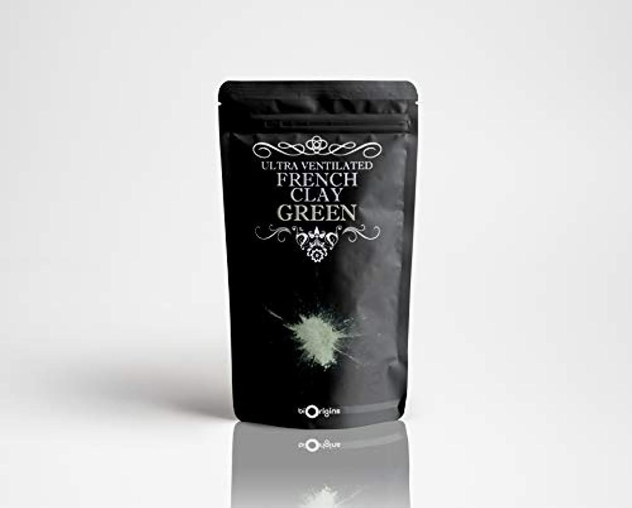 レトルト歩き回る笑いGreen Ultra Ventilated French Clay - 100g